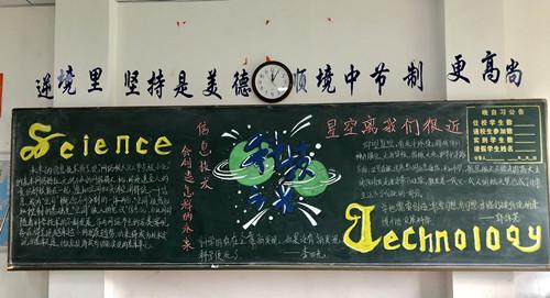 """首页→ 校园文化 → 科技节      """"红船引领未来路,科技点亮强国梦""""."""